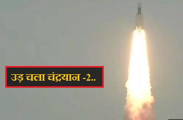 बधाई हो… चांद की ओर उड़ चला है चंद्रयान-2