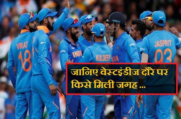 वेस्टइंडीज दौरे के लिए टीम इंडिया चयन… धोनी की जगह ऋषभ पंत को बड़ा मौका
