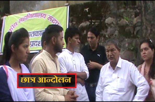 रूद्रप्रयाग में भी छात्रों का आंदोलन… पूर्व सीएम हरीश रावत ने दिया समर्थन