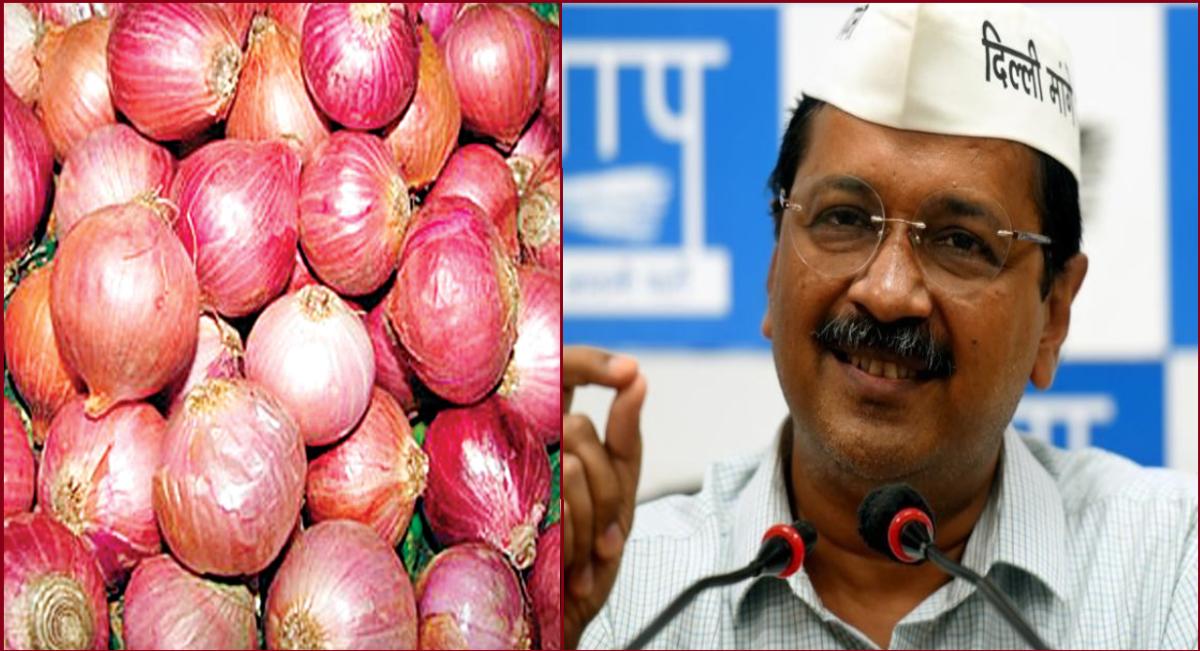 बड़ी राहत: केजरीवाल सरकार बेचेगी 23.90 रुपए प्रति किलो प्याज