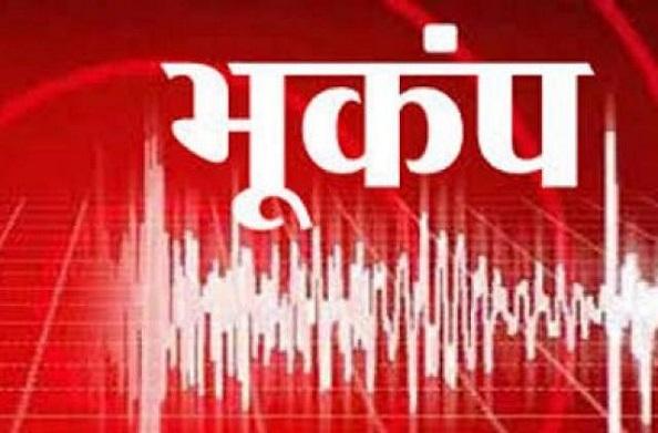 जम्मू-कश्मीर और हिमाचल में लगे भूकंप के झटके
