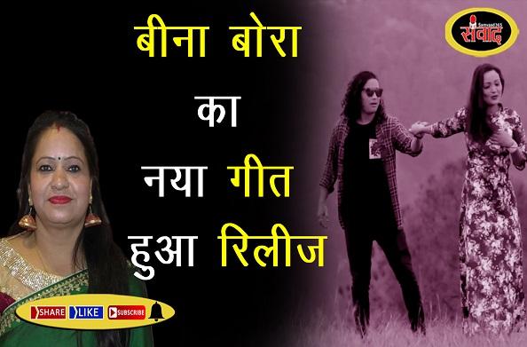 बीना बोरा का नया गीत 'ओ माहिया' रिलीज