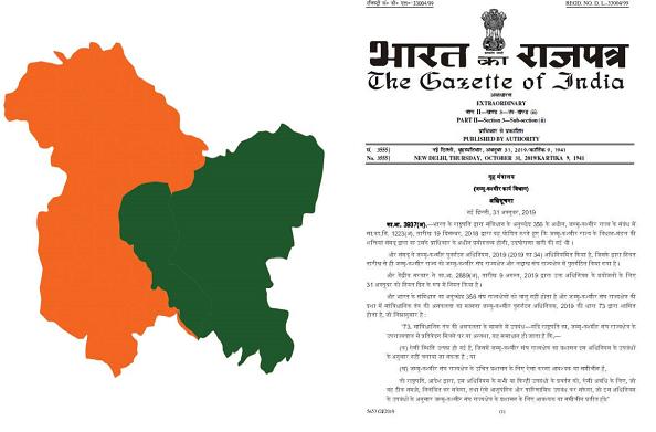 आज से अस्तित्व में आए दो नए केंद्र शासित प्रदेश… जम्मू-कश्मीर और लद्दाख