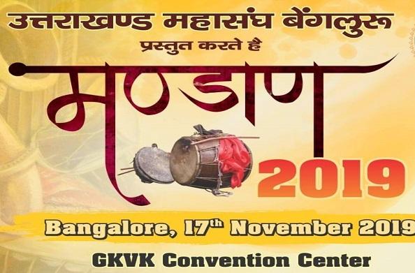 अब दक्षिण भारत में लगेगा उत्तराखंडी मंडाण… आप भी हो जाइए तैयार