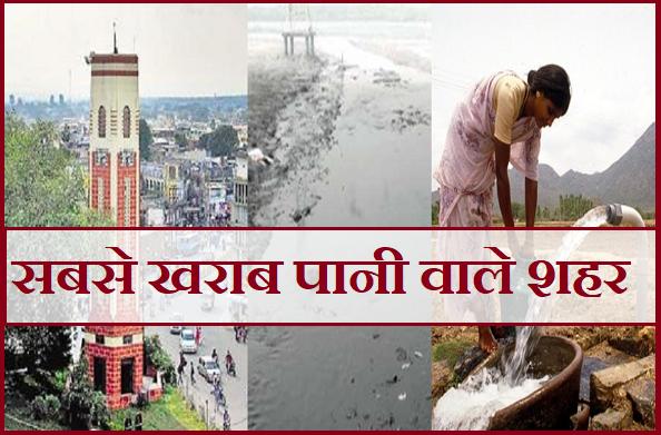 पर्यावरण प्रदूषणः हवा के बाद दिल्ली का पानी भी सबसे खराब… देहरादून के लिए भी चिंता की बात