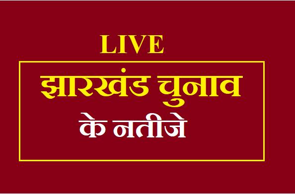 LIVE: झारखंड चुनाव के नतीजे रूझानों में JMM गठबंधन की सरकार BJP को झटका