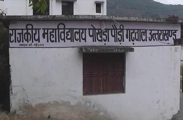 पौड़ी: राजकीय महाविद्यालय की बदहाल स्थिति… पोखड़ा में न शिक्षक न ही भवन