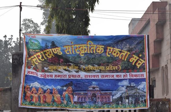 गुड़गांव में उत्तराखंडी फिल्म बौडिगि गंगा का उद्घाटन