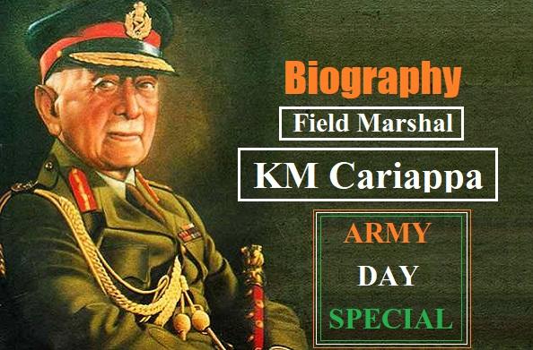 'केएम करियप्पा' जिनके सम्मान में हम सेना दिवस मनाते हैं