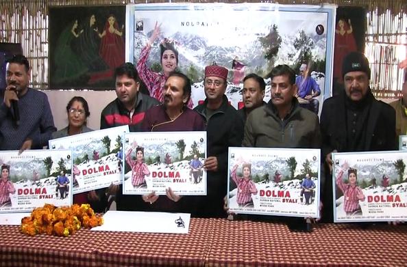 देहरादून: 'डोलमा स्याली' गीत का विमोचन… दरबान नैथवाल और मीना राणा ने गाया है 'डोलमा स्याली'