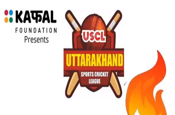 मुंबई: काफल फाउंडेशन की नई पहल, पहाड़ी क्रिकेट प्रतिभा को उभारेगा और युवाओं को देगा प्रशिक्षण