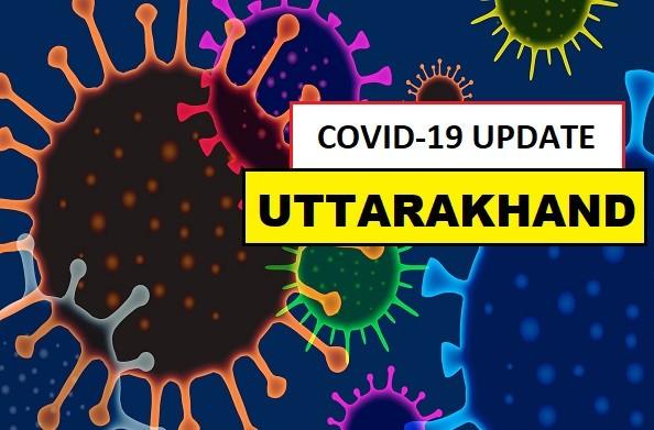 COVID-19 UTTARAKHAND: जानिए जिलेवार लेटेस्ट रिपोर्ट