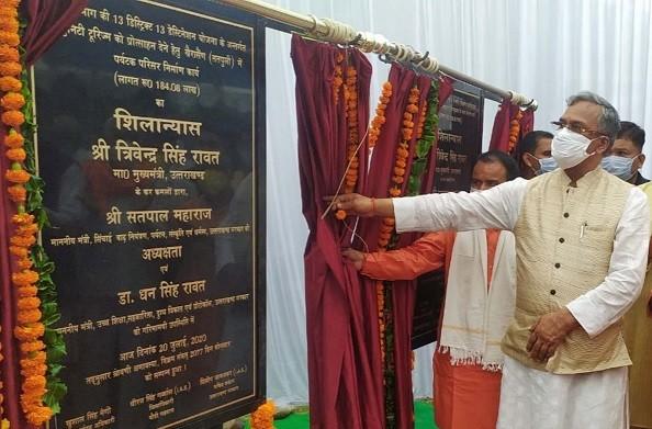 CM रावत ने किया सतपुली में राजकीय महाविद्यालय खैरासैंण का भूमि पूजन और शिलान्यास
