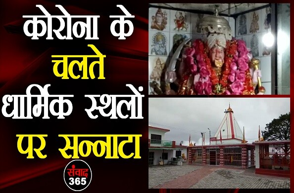 नरेंद्रनगर: कोरोना के चलते धार्मिक स्थलों पर सन्नाटा, स्थानीय लोगों के सामने रोजगार का संकट