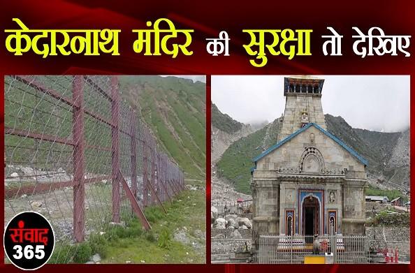 रूद्रप्रयाग: केदारनाथ मंदिर की सुरक्षा तो देखिए, बड़े- बड़े बोल्डरों को रोक सकती है सुरक्षा दीवार