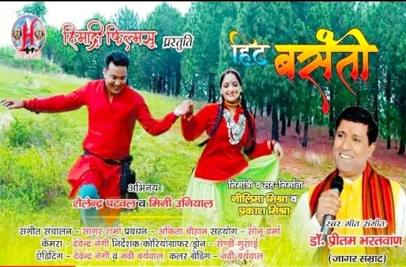 लोगों को खूब भा रहा है प्रीतम भरतवाण का नया गीत हिट बसंती