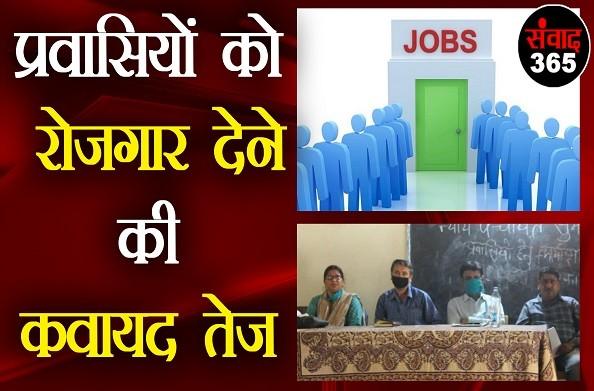 रुद्रप्रयाग: प्रवासियों को रोजगार देने की कवायद तेज, न्याय पंचायत स्तर पर आयोजित हो रही हैं कार्यशालाएं