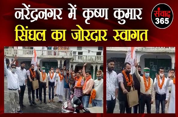 नरेंद्रनगर आगमन पर जीएमवीएन उपाध्यक्ष कृष्ण कुमार सिंघल का जोरदार स्वागत
