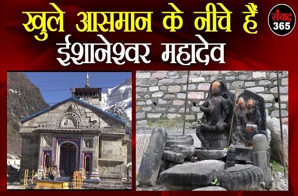 रुद्रप्रयाग: खुले आसमान के नीचे हैं ईशानेश्वर महादेव, केदारनाथ मंदिर से भी पहले हुआ था निर्माण