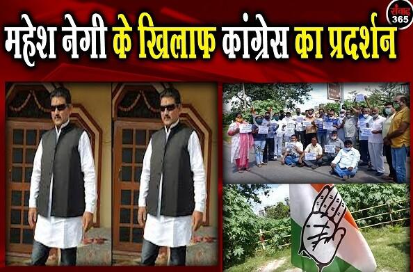 हरिद्वार: बीजेपी विधायक महेश नेगी के खिलाफ कांग्रेस का प्रदर्शन