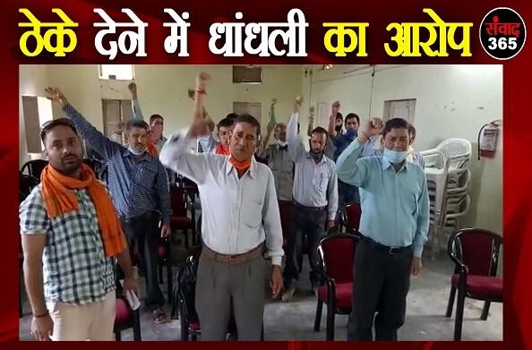 नरेंद्रनगर: ठेके देने में धांधली का आरोप, संगठन ने की नारेबाजी