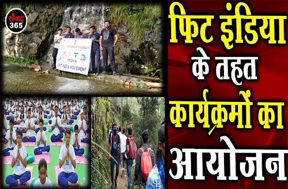 बेरीनाग: फिट इंडिया के तहत कार्यक्रमों का आयोजन, 2 अक्टूबर तक चलेगा फिट इंडिया कार्यक्रम