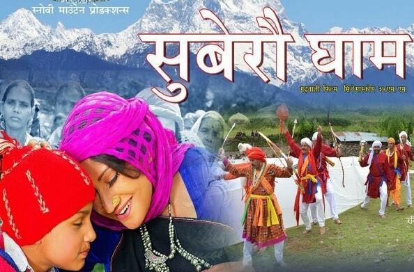 यूट्यूब पर भी रिलीज हुई उर्मी नेगी की फिल्म 'सुबेरौ घाम'