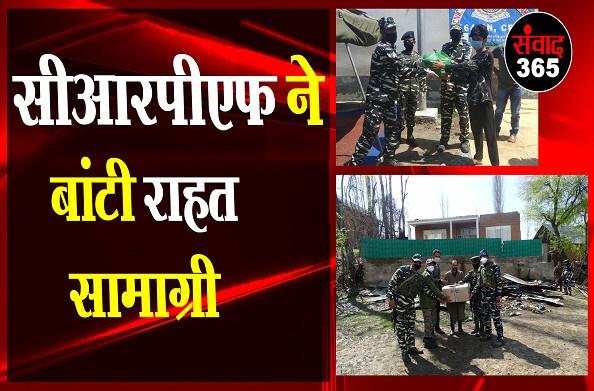 जम्मू-कश्मीर के अनंतनाग में कमांडेंट कैलाश रमोला की अध्यक्षता में सीआरपीएफ ने बांटा राशन