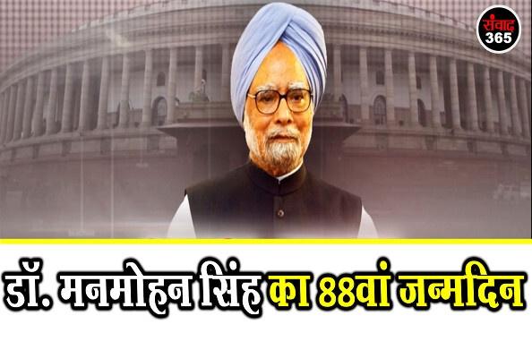 भारत को आर्थिक रूप से मजबूत करने वाले डाॅ. मनमोहन सिंह का88वां जन्मदिन