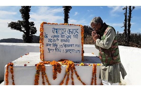 वीर चंद्र सिंह गढ़वाली के सपने को किया साकार: मुख्यमंत्री त्रिवेंद्र