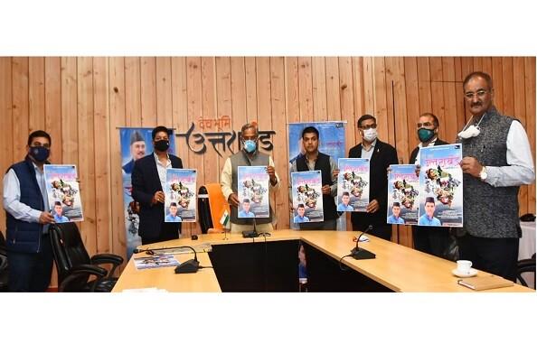देहरादून: मुख्यमंत्री ने लॉन्च किया गीत 'मेरी शान उत्तराखण्ड'