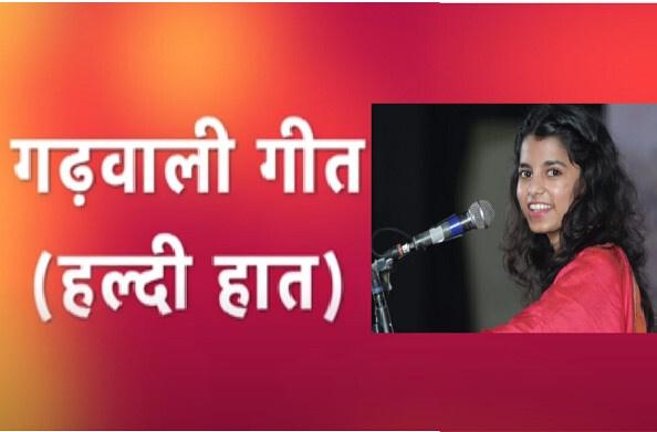 मांगल गीत गाकर आज हर उत्तराखंडी के दिल में बस गई है बिहार की मैथिली ठाकुर