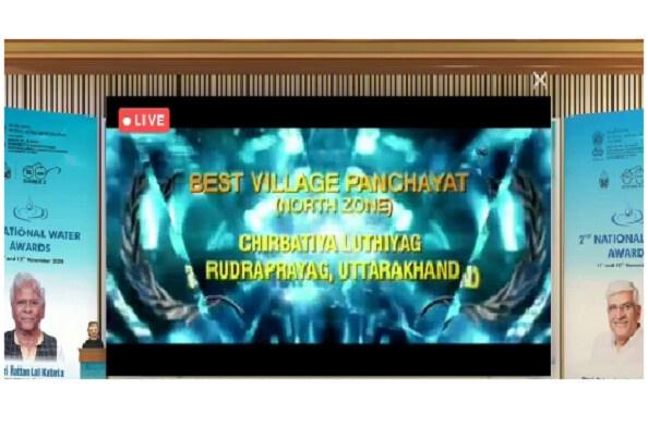 रूद्रप्रयाग: लुठियाग-चिरबटिया को मिला नार्थ जोन की बेस्ट विलेज पंचायत का राष्ट्रीय पुरस्कार