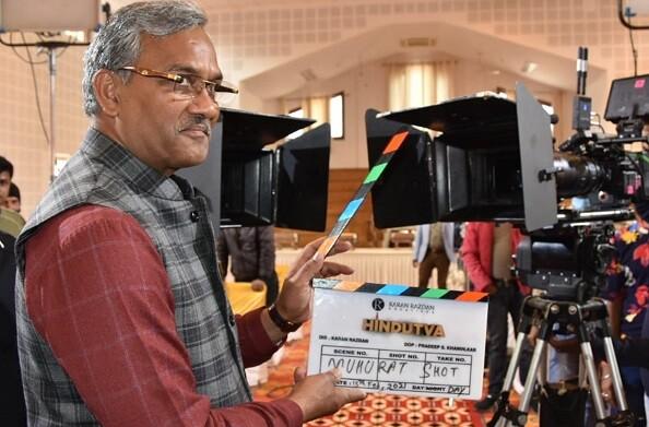 देहरादून: फिल्म 'हिन्दुत्व' का मुहुर्त शॉट लेने पहुंचे मुख्यमंत्री त्रिवेंद्र