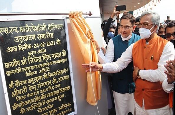 सिंतरगंज में एसएच मल्टी स्पेश्लिस्ट हॉस्पिटल का मुख्यमंत्री त्रिवेंद्र ने किया उद्घाटन