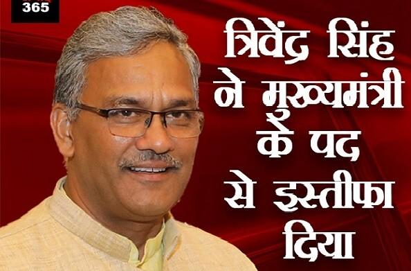 बड़ी खबर: त्रिवेंद्र सिंह रावत ने उत्तराखंड के मुख्यमंत्री के पद से दिया इस्तीफा
