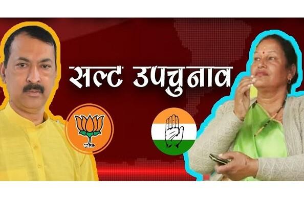 सल्ट उपचुनाव के लिए बीजेपी कांग्रेस ने घोषित किए उम्मीदवार, बीजेपी से महेश जीना कांग्रेस से गंगा पंचोली चुनाव मैदान में