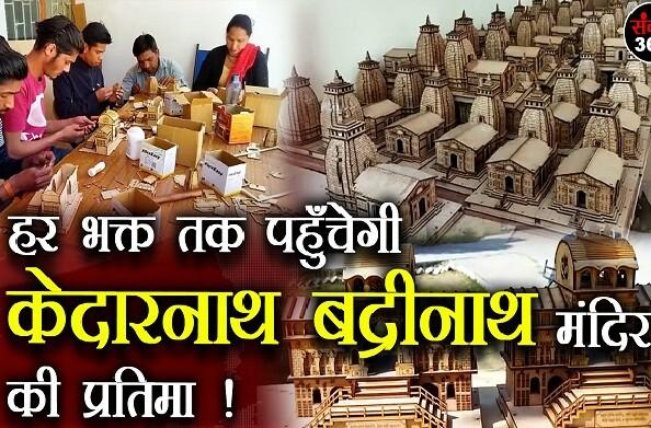 रुद्रप्रयाग: हर भक्त तक पहुंचेगी केदारनाथ बद्रीनाथ मंदिर की प्रतिमा !