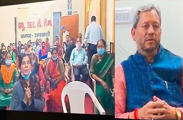 सीएम तीरथ ने उत्तरकाशी जिले के ग्राम नैताला में मुख्यमंत्री त्वरित समाधान कार्यक्रम के तहत रात्रि चौपाल में किया वर्चुअल प्रतिभाग