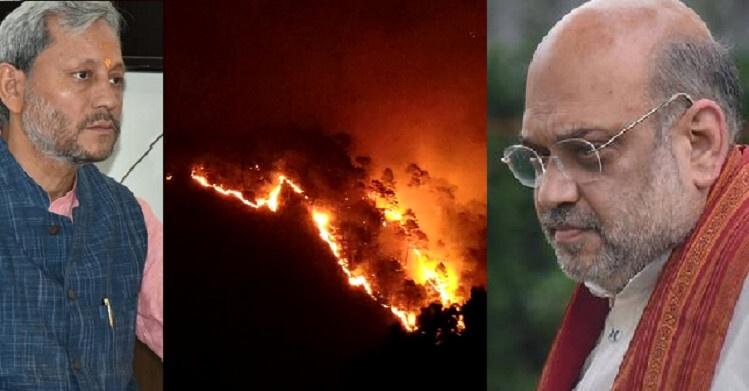 आग में धधक रहे उत्तराखंड के जंगलों के लिए केंद्र भेजेगा 2 हेलीकॉप्टर, सीएम तीरथ ने गृह मंत्री अमित शाह से की बात