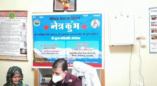 बेरीनाग में पांच दिवसीय नेत्र कुंभ शुरू