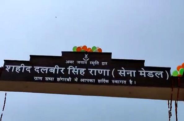 पौड़ी: झंगरबौ ग्राम सभा में कारगिल युद्ध में शहीद जवान दलवीर सिंह राणा स्मृति द्वार का हुआ लोकार्पण