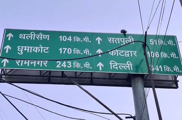 कुम्भ के चलते नजीबाबाद, मुरादाबाद, मेरठ और दिल्ली जाने वाले वाहनों को पौड़ी जिले से होकर गुजरना होगा