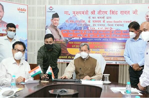 मुख्यमंत्री ने किया त्रिस्तरीय पंचायतों को 90 करोड़ 24 लाख की पहली किश्त का डिजिटल हस्तांतरण
