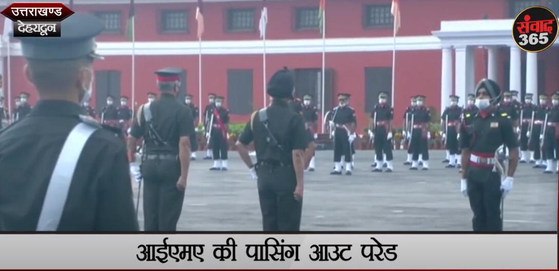 341 युवा अफसर आज भारतीय सेना का हिस्सा बने,इनमें 37 कैडेट उत्तराखंड के शामिल,84 विदेशी कैडेट्स हुए पास आउट