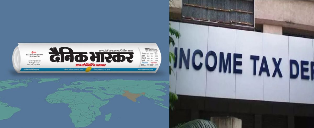 बड़ी खबर : देश के नामी मीडिया संस्थान दैनिक भास्कर ग्रुप के दफ्तरों पर इनकम टैक्स डिपार्टमेंट ने मारा छापा