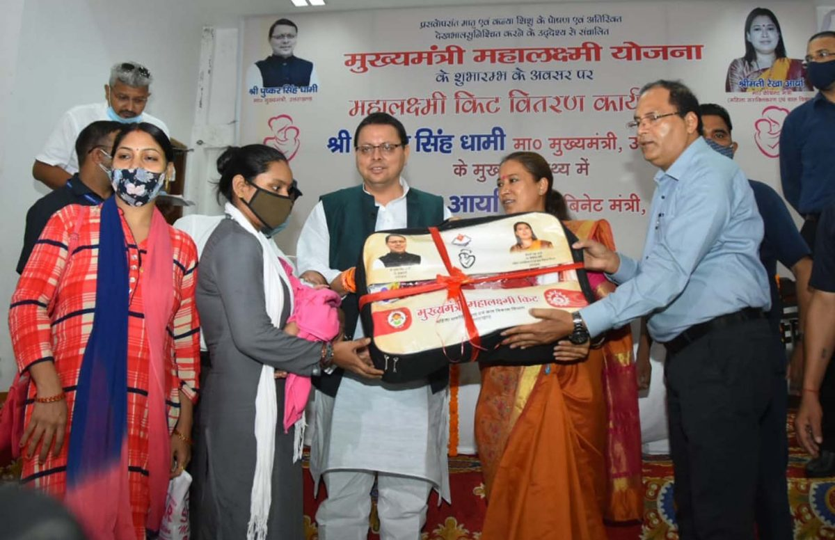मुख्यमंत्री महालक्ष्मी योजना का हुआ शुभारम्भ, माताओं और नवजात शिशुओं को महालक्ष्मी किट वितरितकिये