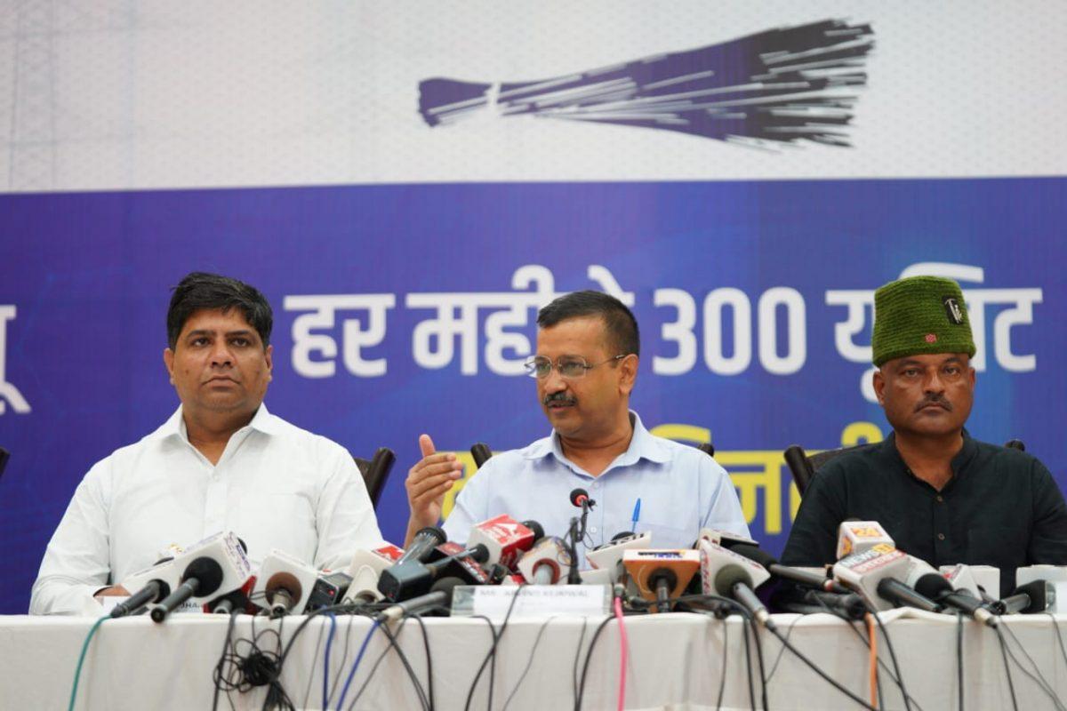 देहरादून : उत्तराखंड में अरविंद केजरीवाल ने किए बिजली को लेकर बड़े ऐलान,अन्य संगठनों से जुडे लोगों को आप पार्टी में जुड़ने का किया आग्रह