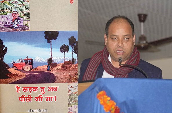 'हे सड़क तु अब पौंछि गौं मा' अनिल सिंह नेगी के पहले काव्य संग्रह का लोकार्पण