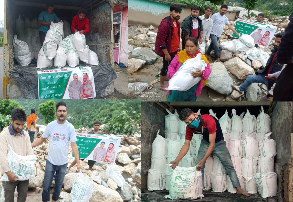 आपदा से पीड़ित ग्रामीणों की मदद के लिए हंस फाउंडेशन ने बढ़ाया हाथ,आपदा पीड़ितों के लिए पहुंचायी खाद्य सामग्री